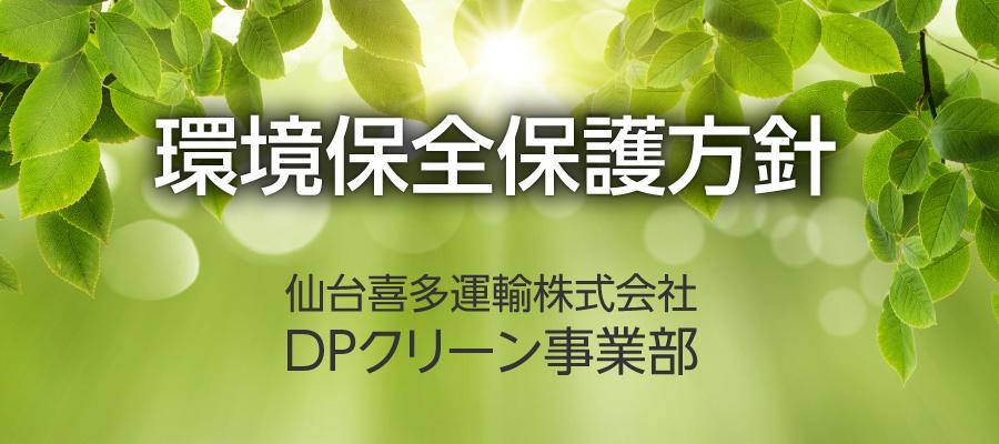 環境保全保護方針_仙台喜多運輸_DPF洗浄