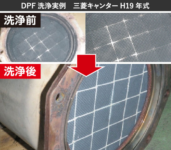 DPF洗浄実例