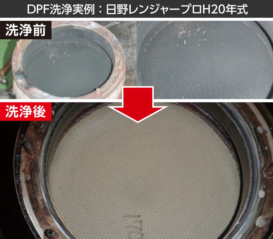 日野レンジャープロ_DPF洗浄実例_仙台喜多運輸
