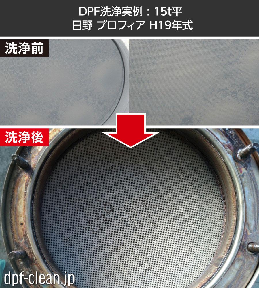 日野自動車_プロフィア_15t平車_DPF洗浄実績
