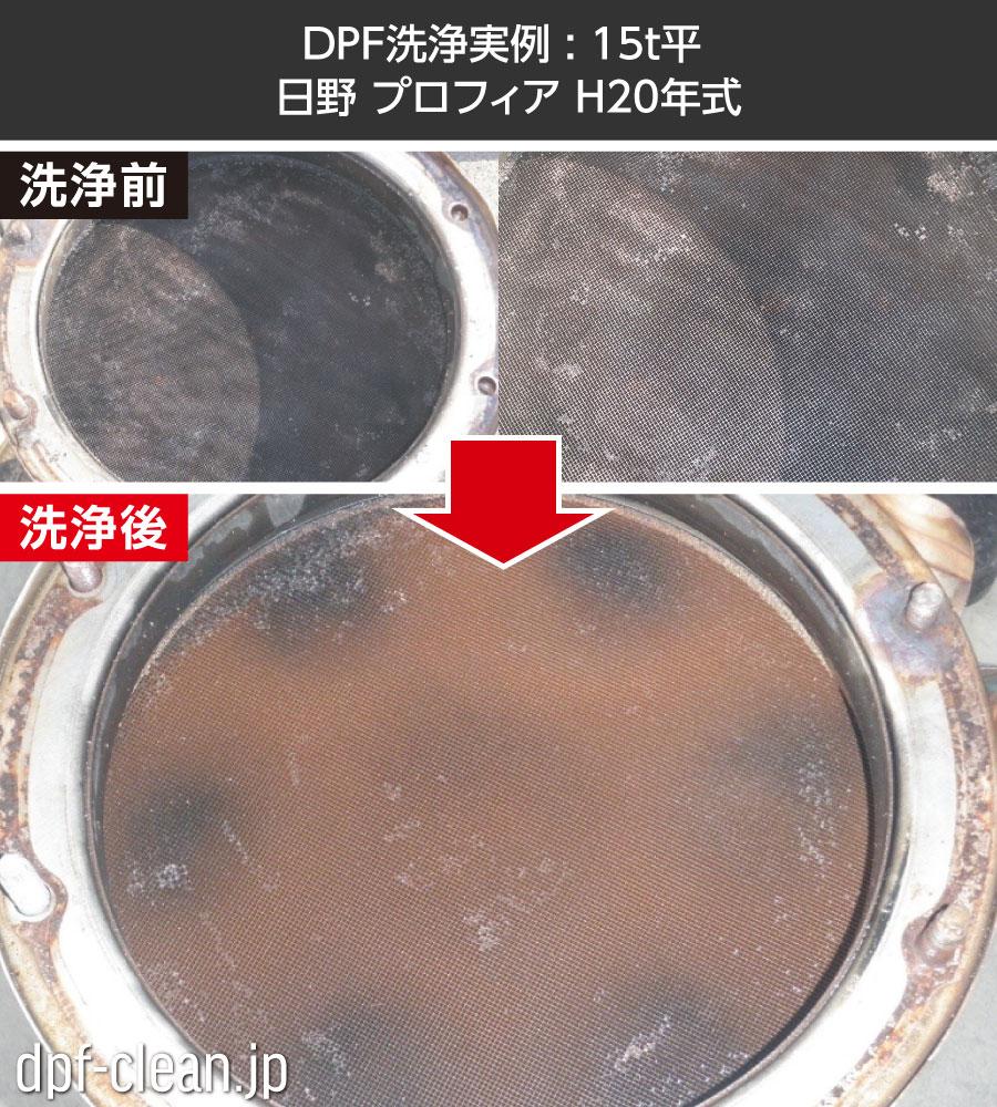 日野自動車_プロフィアH20年式_15t平車_DPF洗浄実績
