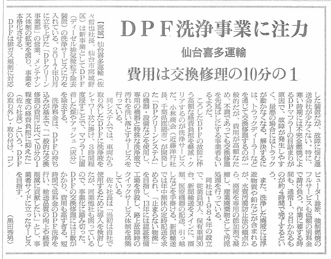 物流ニッポン20180115