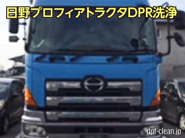 日野プロフィアトラクタ_DPR洗浄