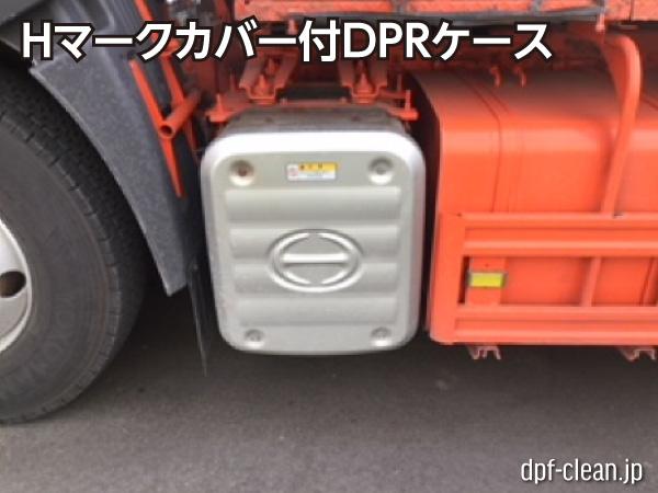 日野プロフィアトラクタ_Hマークカバー付DPRケース