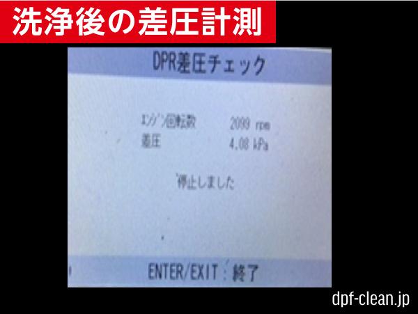 日野プロフィアトラクタ_DPR洗浄後の差圧計測