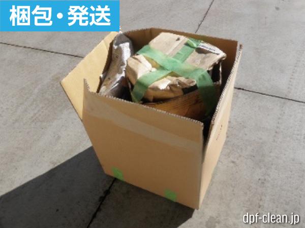 日野レンジャープロDPR洗浄実績_発送梱包