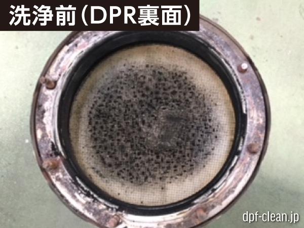 UDトラックス(旧称NISSAN DIESEL)ファインコンドルDPR洗浄