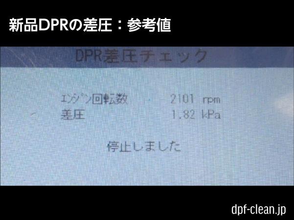 日野トラクタDPR_SCR_新品交換_dpf-clean.jp